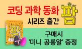 """<팜. 1:지하농장> 출간 기념 이벤트(도서 구매 시 """"미니공룡알 키우기"""" 사은품 선택)"""