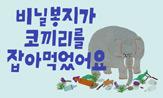 """<비닐봉지가 코끼리를 잡아먹었어요> 출간 기념 이벤트(<지구촌 사회 학교> 시리즈 도서 1권 이상 구매 시 """"씨앗연필"""" 선택)"""