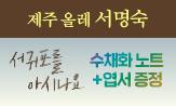 <서귀포를 아시나요> 출간 기념 이벤트(도서 구매 시 수채화노트+엽서세트 선택)