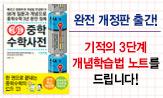 [개념연결 중학수학사전]개정판 출간 기념 이벤트 행사 도서 구매 시 수학 개념학습 노트 증정