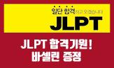 [동양북스] 일단합격 JLPT 시리즈 합격기원 이벤트! '바세린 퓨어스킨젤리' 증정(추가결제시)
