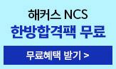 해커스 NCS 7종 홍보이벤트(이벤트 페이지 방문 시 공기업 취업 한방 합격팩 4종 증정)