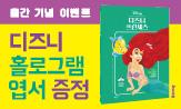 스티커 컬러링3 : 디즈니 프린세스 출간 이벤트 행사도서 구매 시 디즈니 홀로그램 엽서 증정
