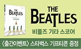 비틀즈 기타 스코어 EASY 출간기념 이벤트(클로버 리뷰 작성 시 스타벅스 기프티콘 5명 추첨)
