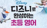디즈니로 완성하는 초등영어 디즈니 초등영어 구매시 연필세트 선택