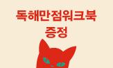 『영어를 해석하지 않고 읽는 법』 이벤트 (워크북 PDF 파일 제공)