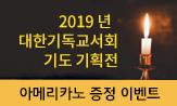 2019년 대한기독교서회 기도 기획전(북로그 리뷰 작성 시 아메리카노 기프티콘 (5명) 추첨)