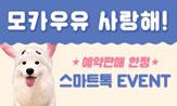 """<모카우유, 사랑해> 예약판매 이벤트(예약판매 기간 내 <모카우유, 사랑해> 구매 시 """"우유 그립톡 증정"""")"""