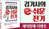 김기사의 e-쉬운 전기 예약판매 이벤트(기대평 작성 시 스타벅스 커피(4종) 10명 추첨)