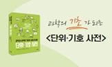 [단위 기호 사전] 출간 이벤트(행사 도서 구매 시 L홀더 증정)