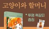 <고양이와 할머니> 출간 기념 이벤트(도서 구매 시 '투명 책갈피' 책과 랩핑 증정)