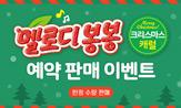 <멜로디봉봉 크리스마스 캐럴> 예약 판매 이벤트(11/18(월)부터 선착순 발송(한정수량))