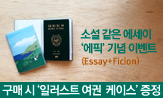 <흐름출판 '에픽(ESSAY+FICTION)' > 탄생 기념 이벤트(행사 도서 1권 이상 구매 시 '일러스트 여권 케이스' 선택)