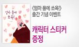 <엄마 품에 쏘옥!> 출간 기념 이벤트(<엄마 품에 쏘옥!> 구매 시 '캐릭터 스티커' 책과 랩핑 증정)