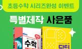 초등수학 시리즈 완성 이벤트 행사 도서 구매 시 닥터유형 밴드 증정