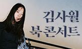 <사랑하는 미움들> 북 콘서트 이벤트 '북 콘서트 신청하기' 클릭 후 폼을 통한 북 콘서트 신청