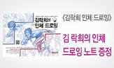 김락희의 인체 드로잉 예약 판매 이벤트(행사도서 구매 시 드로잉 노트 증정)