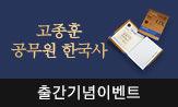 2020 고종훈 한국사 정리극대화 출간 이벤트(행사 도서 구매 시 양장 포스트잇 증정)