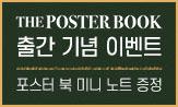 더 포스터 북 by 강한, 콰야 출간 기념 이벤트(행사도서 구매 시 미니 노트 증정)