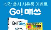 GO!매쓰 시리즈 신간 이벤트 GO!매쓰 시리즈 신간 구매시 사은품 선택