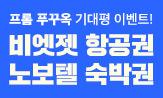 『프롬 푸꾸옥』 출간기념 이벤트(북로그 리뷰/SNS 포스팅 이벤트: 비엣젯 왕복 항공권, 노보텔 숙박권 추첨)