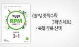 RPM 중학수학 3학년 세트 구매시 사은품 증정 이벤트(RPM 중학수학 3학년 세트 구매시 사은품 선택)