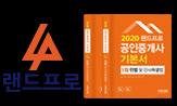 2020 랜드프로 공인중개사 기본서 출간 이벤트(2020 랜드프로 공인중개사 기본서 구매시 사은품 선택)
