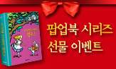 <팝업북 시리즈> 크리스마스 선물 이벤트(이벤트 대상 도서 구매 시 '어린이 키티 입체 마스크' 선택)