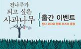 <전나무가 되고 싶은 사과나무> 출간 기념 이벤트 <전나무가 되고 싶은 사과나무> 구매 시 '산타모자&원화 포스터' 선택