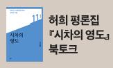 허희 평론가 평론집 출간 기념 북콘서트(허희 평론가 평론집 출간 기념 북콘서트 초대)