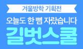 길벗스쿨 겨울방학 기획전(행사 도서 구매시 사은품 선)