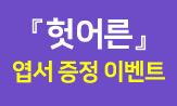 <헛어른> 출간 기념 이벤트(<헛어른> 구매 시 '헛어른 엽서 4종세트' 선택)