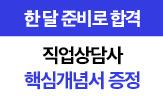 2020 에듀윌 직업상담사 사은품 이벤트(행사 도서 구매시 사은품 선택)
