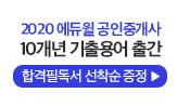2020 에듀윌 공인중개사 10개년 기출용어 사은품 이벤트(행사 도서 구매시 사은품 선택)