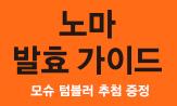 <노마 발효 가이드> 출간 기념 이벤트(100자평 작성시 '모슈 라떼 텀블러' 1명 추첨 증정)