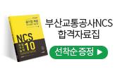 2020 에듀윌 부산교통공사 봉투모의고사 사은품 이벤트(행사 도서 구매시 사은품 선택)
