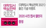 <대학입시 핵심전략 2021> 출간기념 이벤트(<대학입시 핵심전략 2021> 구매시 사은품 선택)