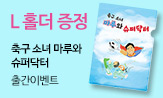 <축구 소녀 마루와 슈퍼닥터> 출간 기념 이벤트(<축구 소녀 마루와 슈퍼닥터> 구매 시 'L홀더' 선택)