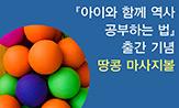 아이와 함께 역사 공부하는 법 츨간 이벤트(행사도서 구매 시 마사지볼 선택 가능(포인트 차감))