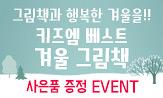 [키즈엠] 베스트 겨울 그림책 추천 이벤트 (이벤트 대상 도서 구매 시 '쪼꼬미 거울, 네임스티커' 선택)
