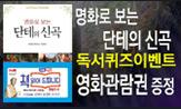 단테의 신곡 북포스트 퀴즈 이벤트(북포스트 퀴즈 당첨자 영화예매권, 신간도서 50명 추첨)