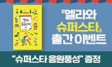 <엘라와 슈퍼스타> 출간 기념 이벤트(<엘라와 슈퍼스타> 구매 시 '슈퍼스타 응원 풍선' 선택)