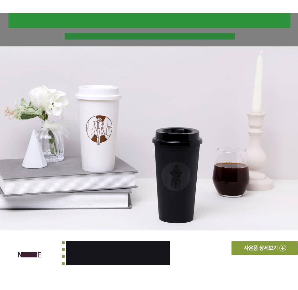 1월호 특별부록: 생활책방 리유저블컵 (블랙 & 화이트) 월간 생활책방 1월호 도서 포함, 국내도서 3만원 이상 구매시 증정