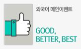 good, better, best (도서 구매 시 사은품 증정 )