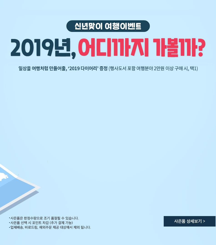 신년맞이 여행 이벤트. 2019년 어디까지 가볼까?
