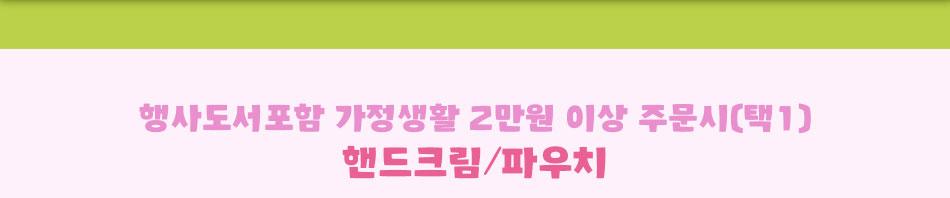 행사도서포함 가정생활 2만원 이상 주문시(택1) 핸드크림/파우치