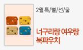 2월 특별선물 X 너구리랑 여우랑 북파우치(이벤트 도서 5만원 이상 주문 시 북파우치 증정)