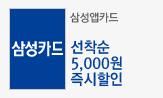 삼성앱카드 5천원 즉시할인(매일 선착순100명 5만원이상 구매시)