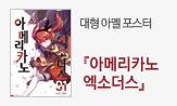 「아메리카노 엑소더스」단독 출간이벤트(도서 구매 시 아멜 대형 포스터 증정)