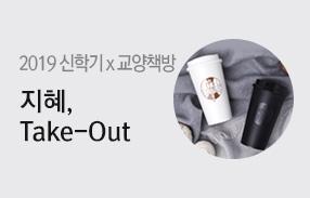 지혜 take-out